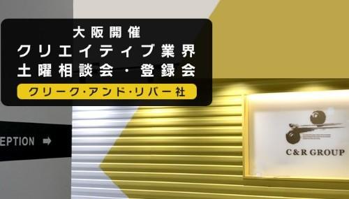 10月19日【大阪】『クリエイティブ業界☆土曜相談会・登録会』が開催